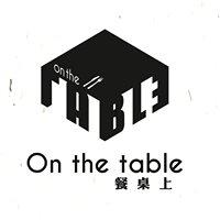 窩墾丁 WooKenting Bar & Restaurants On The Table