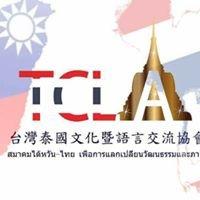 台灣泰國交流協會 Taiwan Thailand Exchange Association