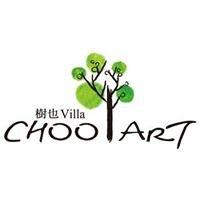 樹也 ChooArt Villa