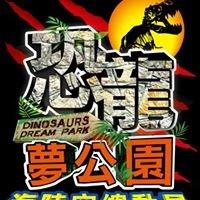 恐龍夢公園-海陸空總動員