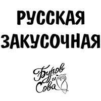 Русская Закусочная