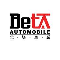 Beta Auto - 北塔車業
