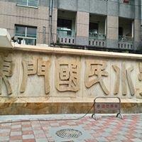 台北市立東門國小