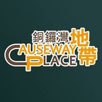 銅鑼灣地帶 Causeway Place