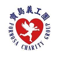 台灣寶島行善義工團(Formosa Charity Group)