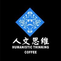 人文思維HUMANISTIC THINKING-臺式咖啡創始店