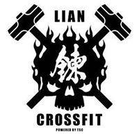 鍊CrossFit-Lian CrossFit