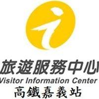 高鐵嘉義站旅遊服務中心