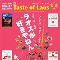 Taste of Laos /テイスト・オブ・ラオス