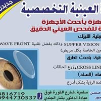 Ophtalmology Clinic-Salamiyah العيادة العينية في سلمية