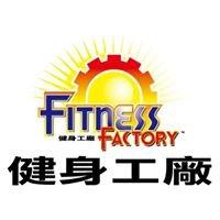健身工廠 Fitness Factory