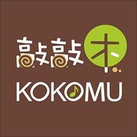 Kokomu 敲敲木工房