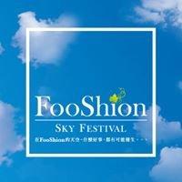 FooShion SKY FESTIVAL