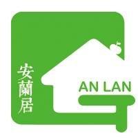 安蘭居青年旅館 ( An-Lan-Jie Hostel )