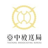 歷史建築 臺中放送局