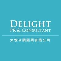 Delight PR 大悅公關
