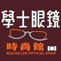 學士眼鏡 Bachelor Optical Company