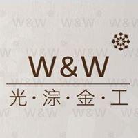 光淙金工藝術館 W&W