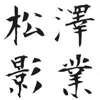 松澤國際影業股份有限公司
