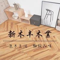新木丰木地板/奇木藝品/原木桌板傢俱
