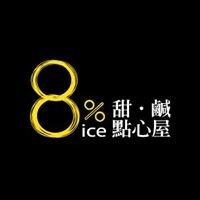 8%ice 甜.鹹點心屋