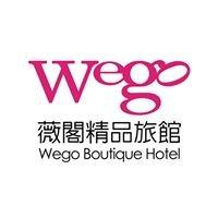 Wego薇閣精品旅館