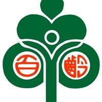 台北市立百齡高中
