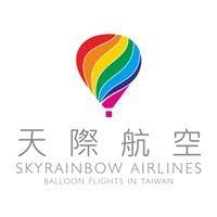 天際航空熱氣球 SkyRainbow Hot Air Balloon