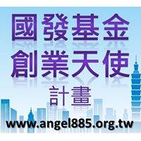 國發基金創業天使計畫