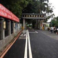 臺北城市科技大學