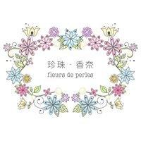 珍珠香奈不凋花 Fleurs de Perles