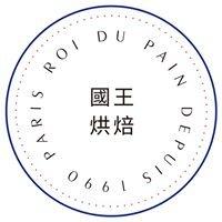 國王烘焙 Roi Du Pain - 大安直營店 - 徐國斌師傅