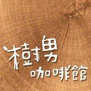 樹男咖啡。TreemanCafe