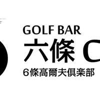 六條高爾夫CLUB
