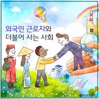 한국산업인력공단 경남지사 외국인고용지원