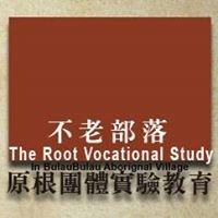 不老部落 原根職校 - 原根團體實驗教育
