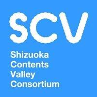 SCV しずおかコンテンツバレー推進コンソーシアム - 静岡のデザイン発信地