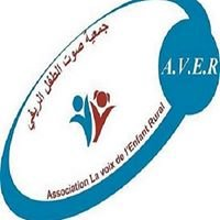 Association la Voix de l'Enfant Rural -AVER /  صوت الطفل الريفي