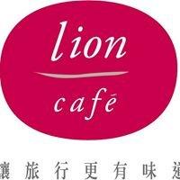 Lion Cafe 讓旅行更有味道