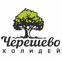 Черешево - Наследство от земята / Chereshevo - Heritage of the Land