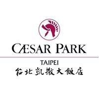 台北凱撒大飯店 Caesar Park Taipei