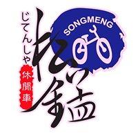 松錳租車石岡店-東豐自行車綠廊