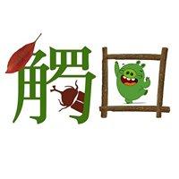 觸口自然教育中心(Chukou Nature Center)