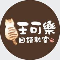王可樂的日語教室
