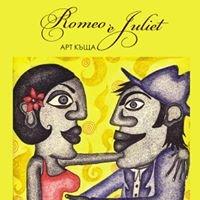 Арт Къща Ромео И Жулиета/Art house Romeo&Juliet/