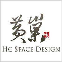HC Space Design 。黃巢設計工務店。 戴小芹建築師事務所