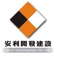 安利開發建設有限公司