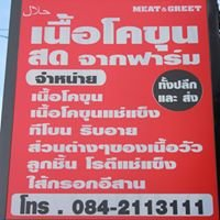 Meat&greet Shop
