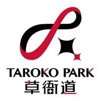 草衙道 Taroko Park Kaohsiung