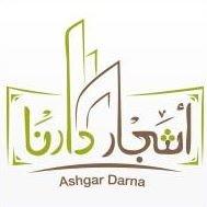 Ashgar Darna  أشجار دارنا